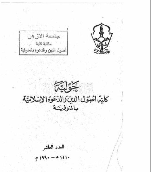 حولیة کلیة أصول الدین والدعوة بالمنوفیة